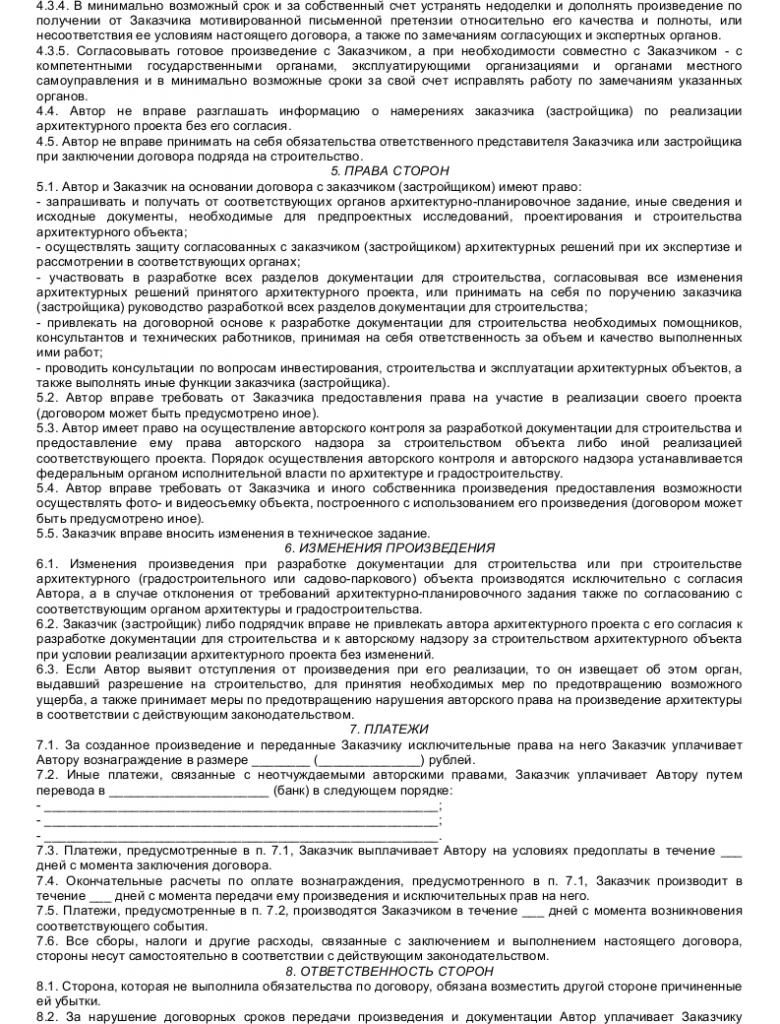Образец договора авторского заказа произведения архитектуры (градостроительства, садово-паркового искусства) _003