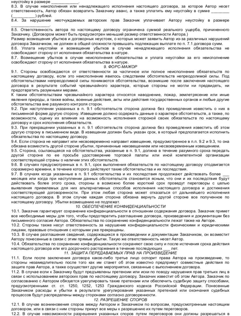 Образец договора авторского заказа произведения архитектуры (градостроительства, садово-паркового искусства) _004