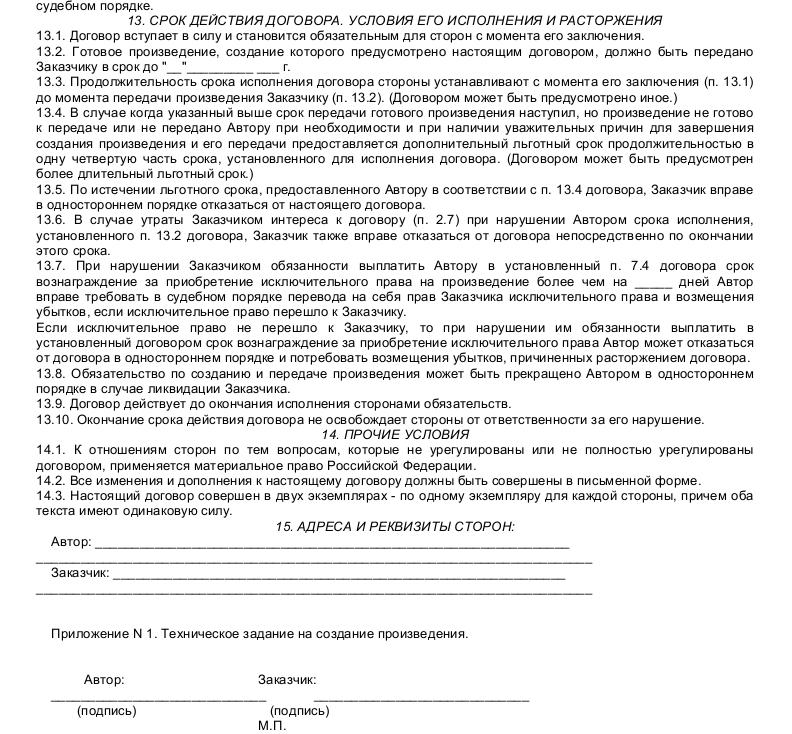 договора авторского заказа