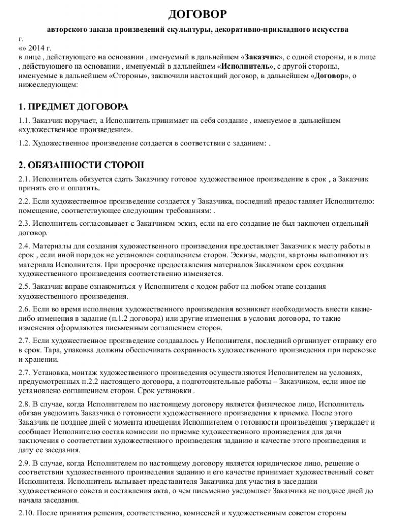 Образец договора авторского заказа произведения декоративно-прикладного (сценографического) искусства _001