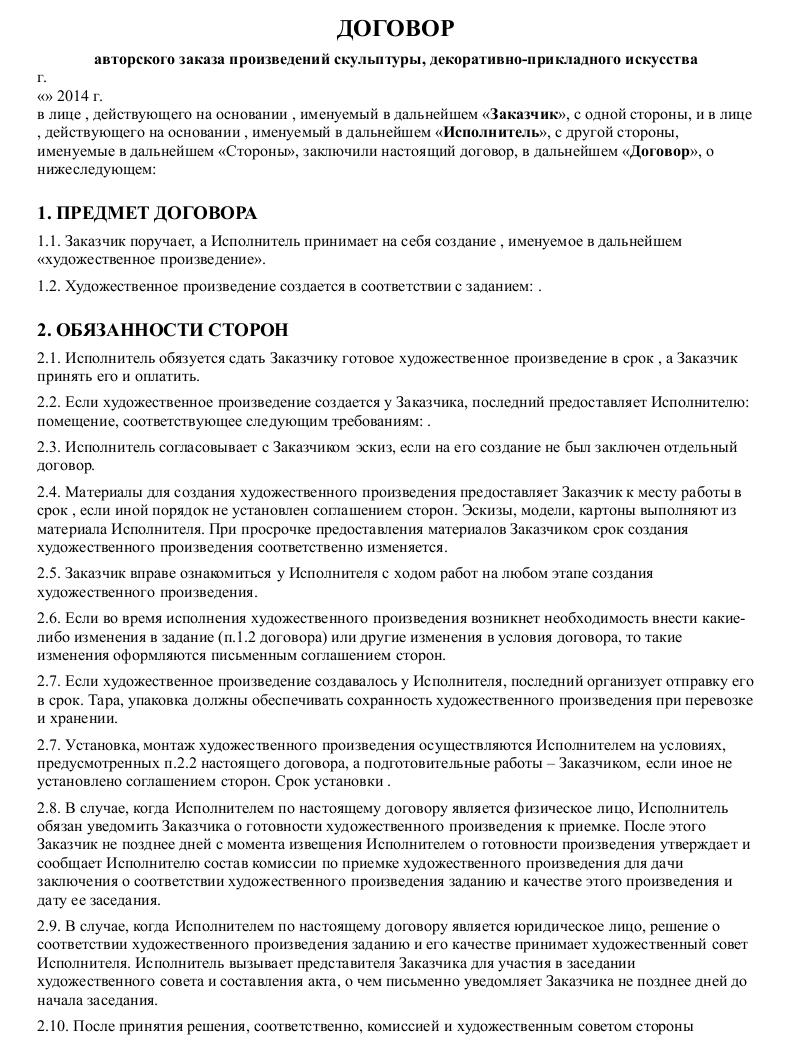 Договор подряда на строительно отделочные работы 2019