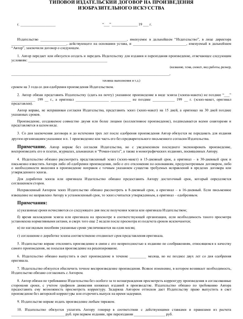 Договор об издании произведения искусства