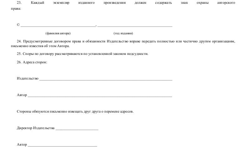 Образец договора авторского заказа произведения изобразительного искусства _003