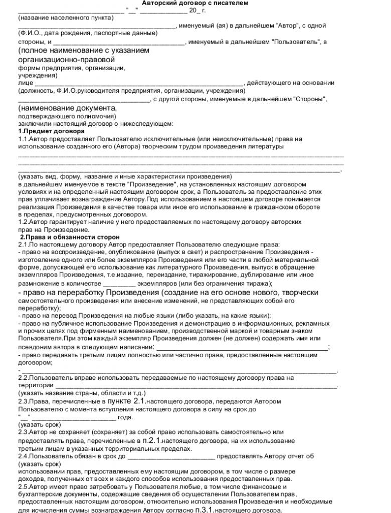 Образец договора авторского заказа произведения литературы _001