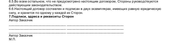 Образец договора авторского заказа произведения литературы _003