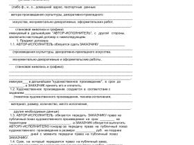 Образец договора авторского заказа произведения науки _001