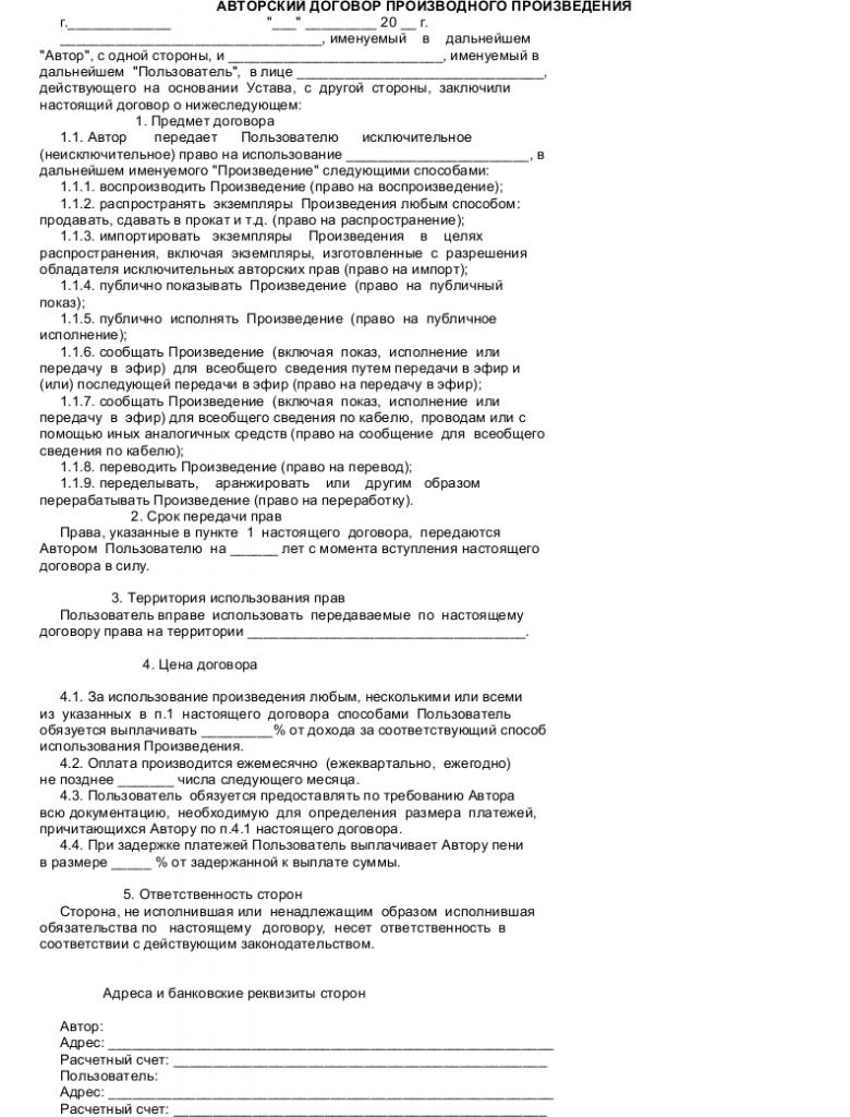 Образец договора авторского заказа производного произведения _001