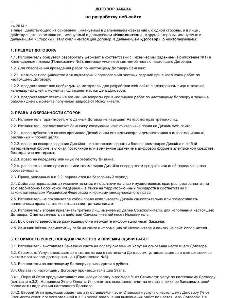 Образец договора авторского заказа сайта _001
