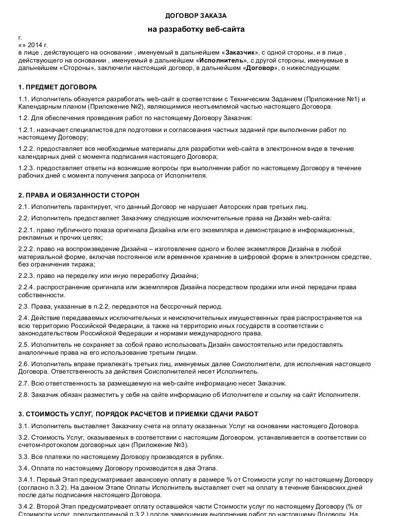 Договор сотрудничества между юридическими лицами