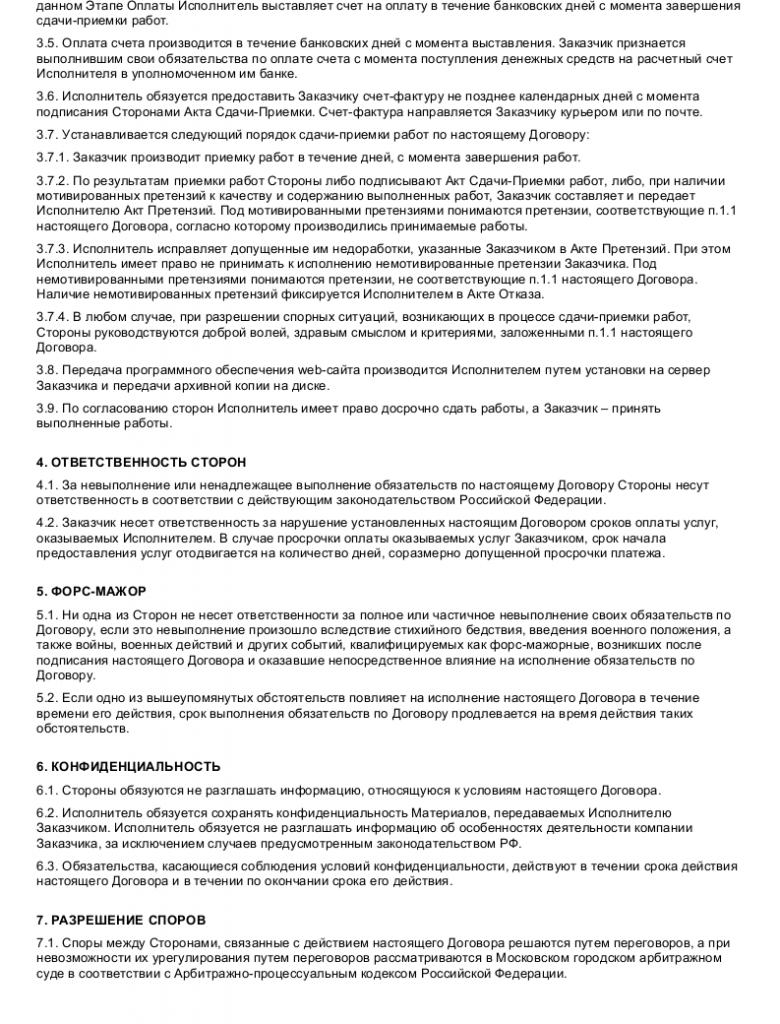 Образец договора авторского заказа сайта _002