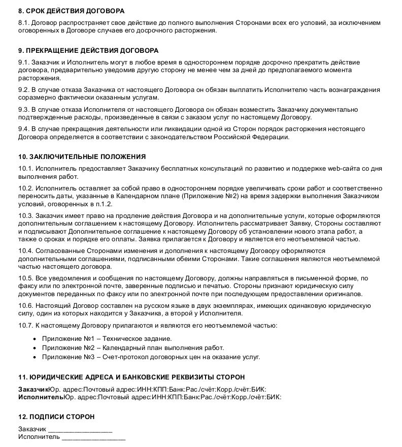 Образец договора авторского заказа сайта _003