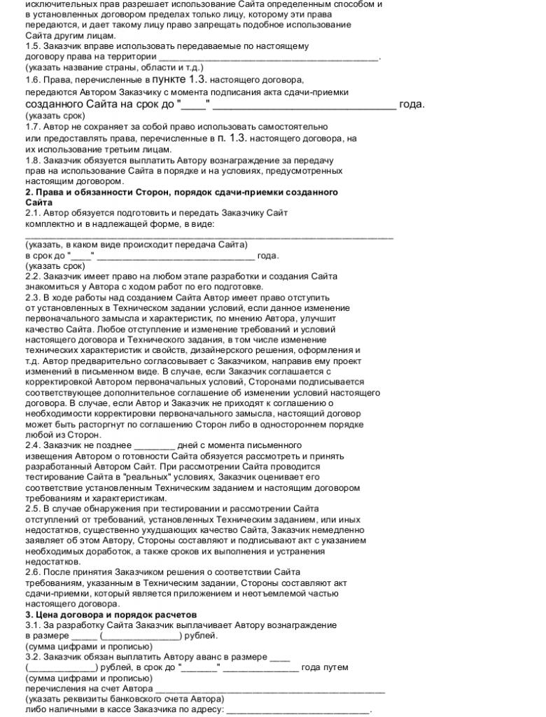 Образец договора авторского заказа составного произведения _002
