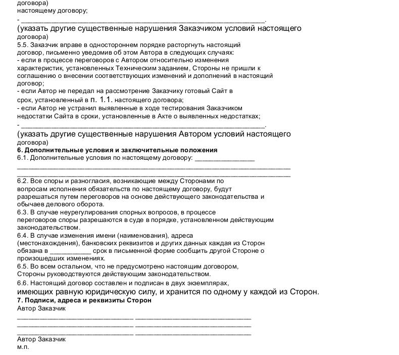Пример Договор Авторского Заказа