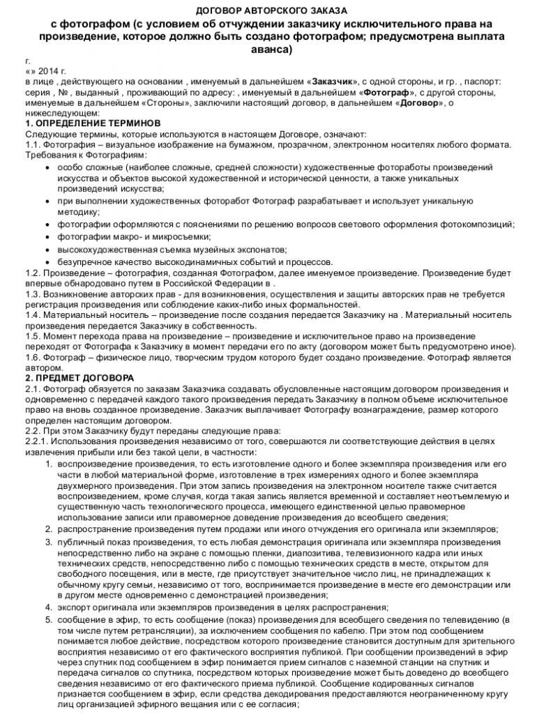 Образец договора авторского заказа фотографического произведения _001