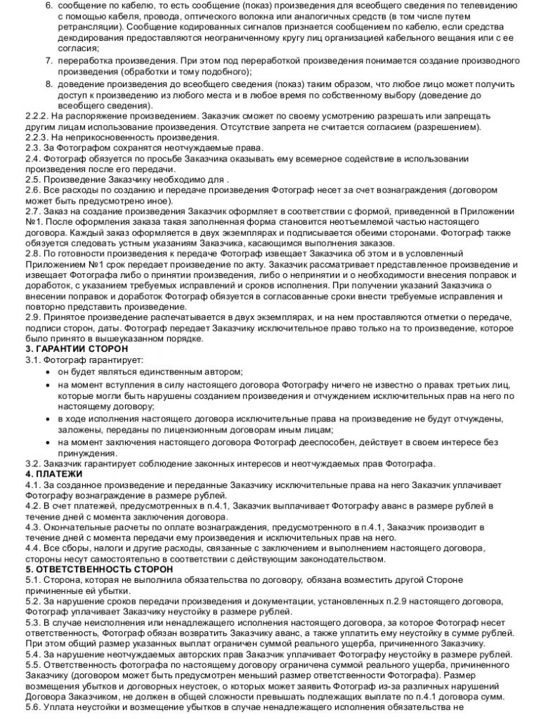 Образец договора авторского заказа фотографического произведения _002