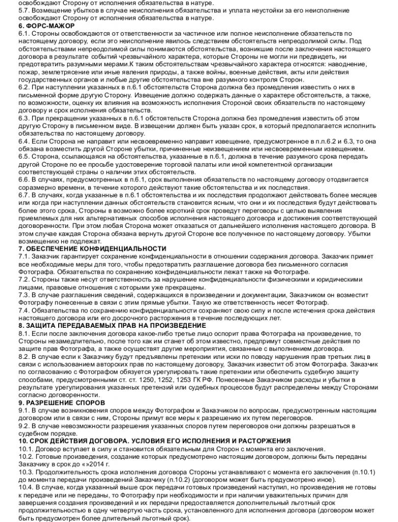 Образец договора авторского заказа фотографического произведения _003