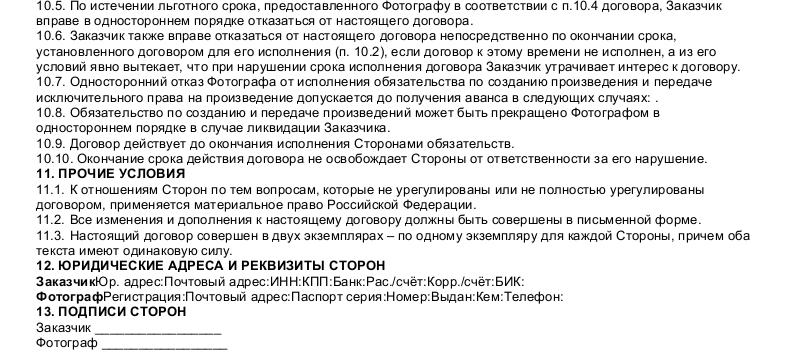 Образец договора авторского заказа фотографического произведения _004