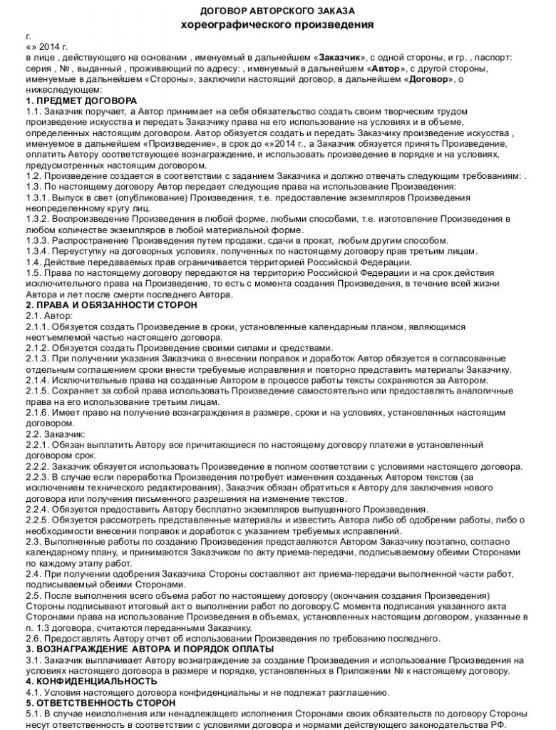 Образец договора авторского заказа хореографического  произведения _001