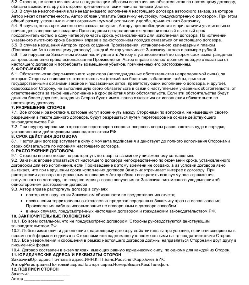 Образец договора авторского заказа хореографического  произведения _002