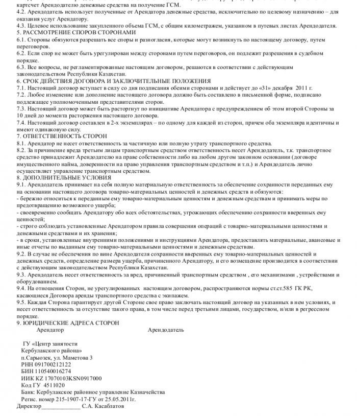 Образец договора аренды водителя _002