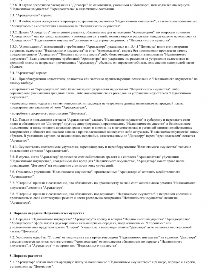 Образец договора аренды гаража _002