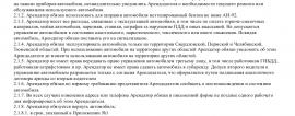 Образец договора аренды грузового автомобиля _001