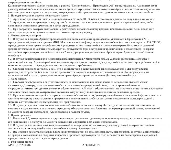 Образец договора аренды грузового автомобиля _003