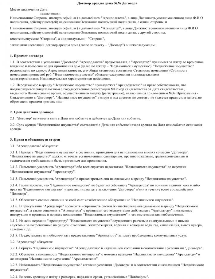Образец договора аренды дома _001