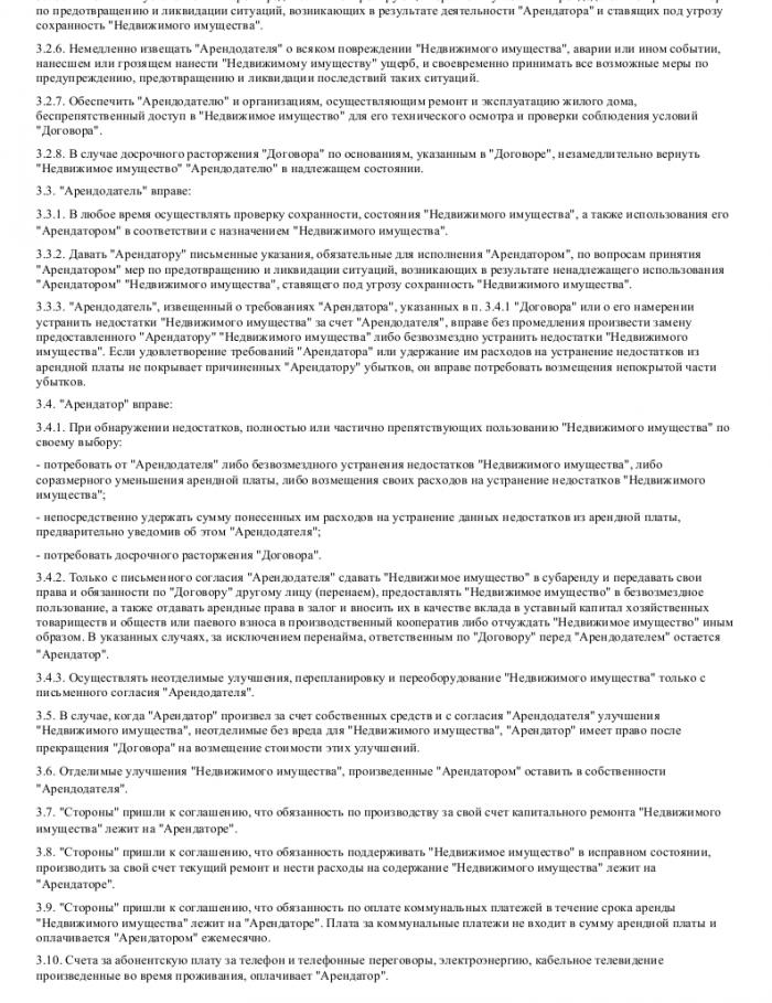 Образец договора аренды дома _002