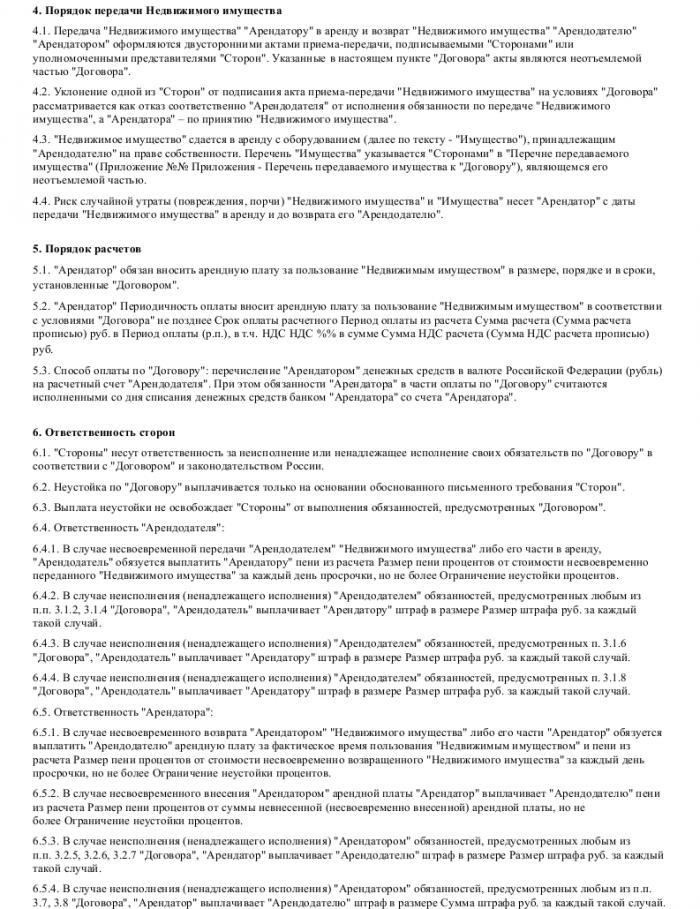 Образец договора аренды дома _003
