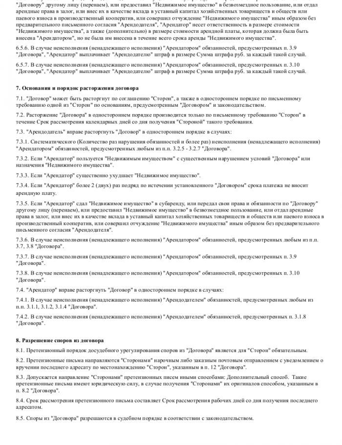 Образец договора аренды дома _004