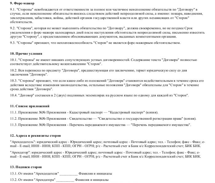 Образец договора аренды дома _005