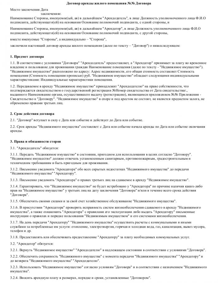 Образец договора аренды жилого помещения _001