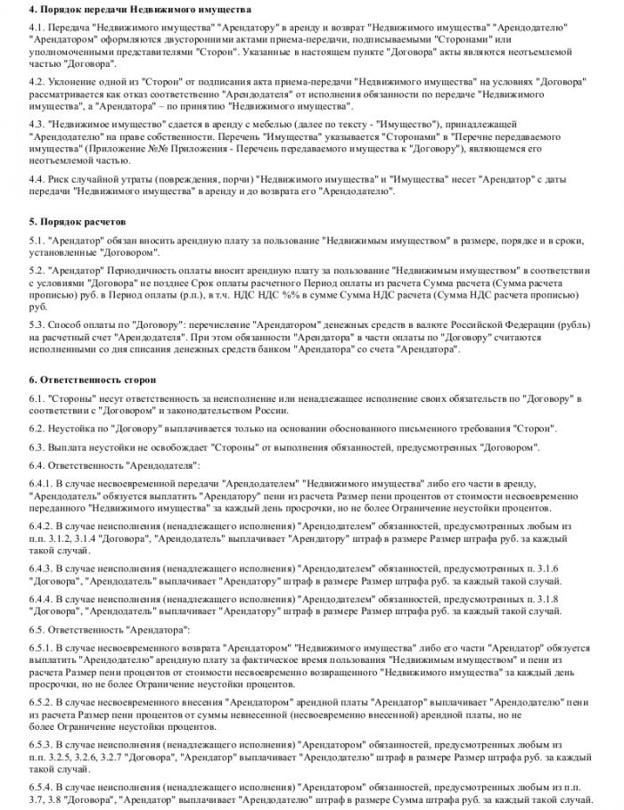 Образец договора аренды жилого помещения _003