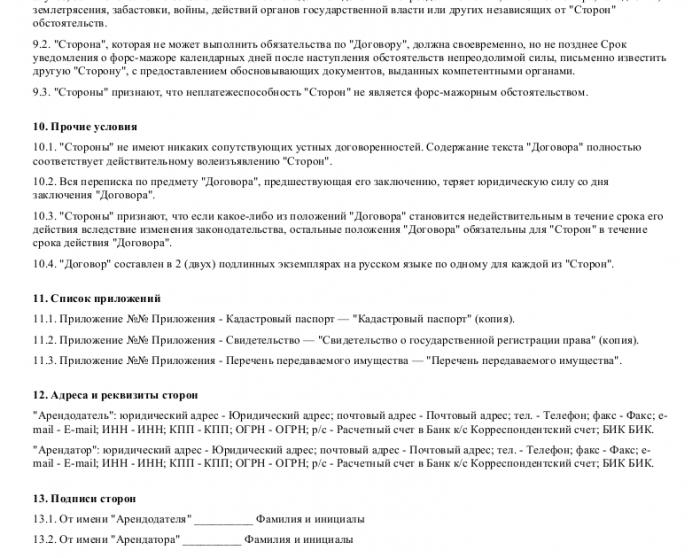 Образец договора аренды жилого помещения _005