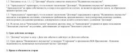Образец договора аренды здания (сооружения) _001