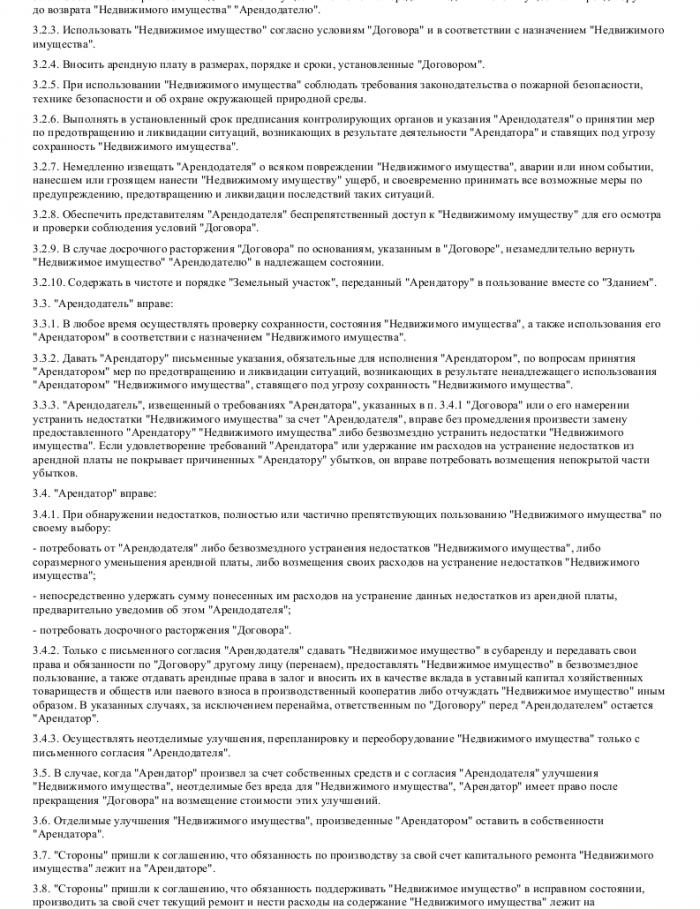 Образец договора аренды здания (сооружения) _002