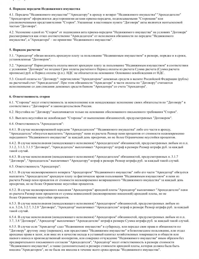 Образец договора аренды здания (сооружения) _003