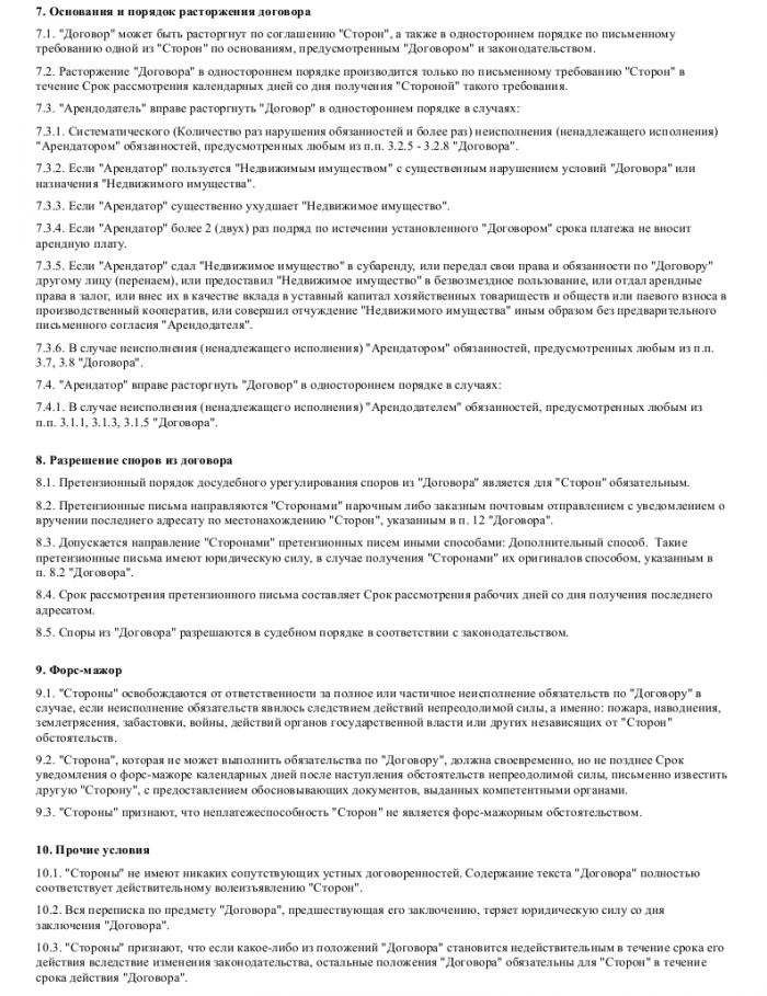 Образец договора аренды здания (сооружения) _004
