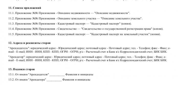 Образец договора аренды здания (сооружения) _005