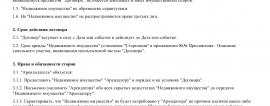 Образец договора аренды земельного участка _001