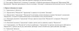 Образец договора аренды имущества _001