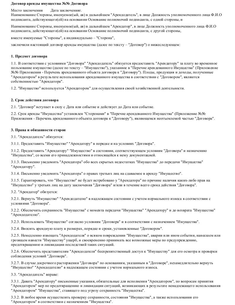 Договор на Аренду Экскаватора образец