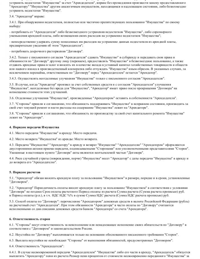 Образец договора аренды имущества _002