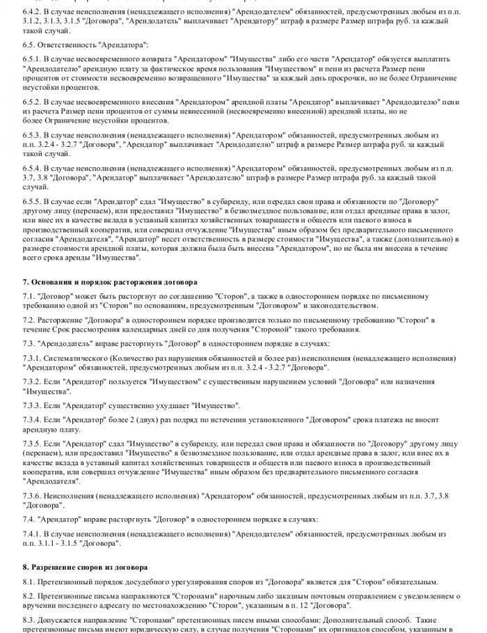 Образец договора аренды имущества _003