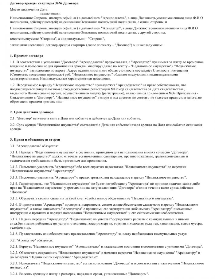Образец договора аренды квартиры _001