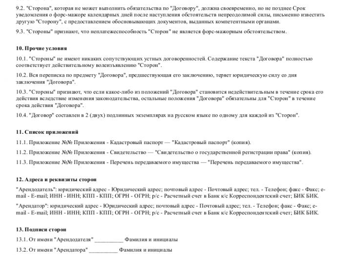 Образец договора аренды квартиры _005
