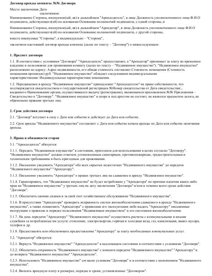 Образец договора аренды комнаты _001