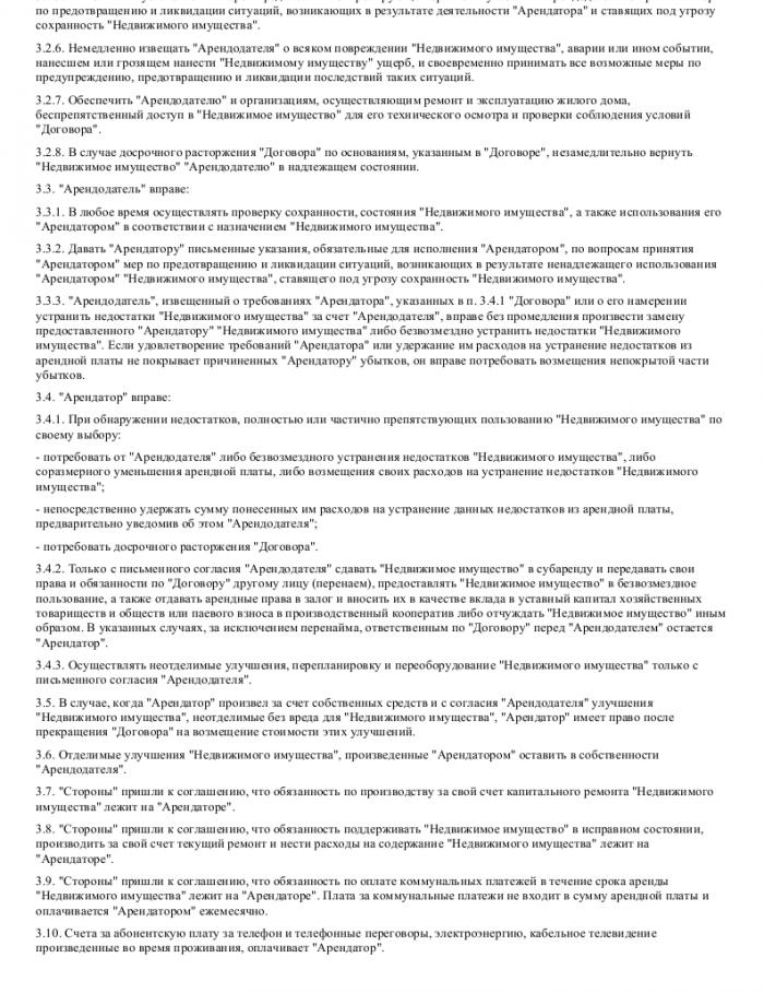 Образец договора аренды комнаты _002