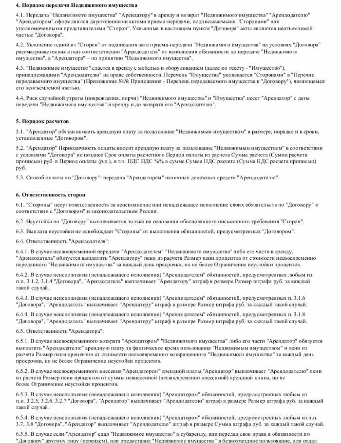 Образец договора аренды комнаты _003